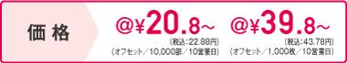 価格 オフセット/10,000部/10営業日@20.8円~ オフセット/1,000枚/10営業日@39.8円~