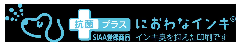 におわなインキ_new